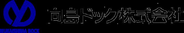 広島・尾道の船舶修繕・修理|向島ドック株式会社